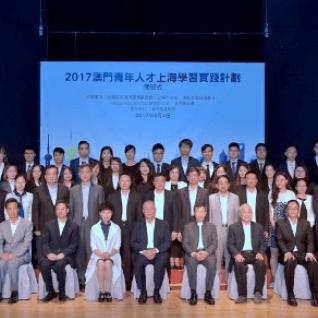 二O一七澳門青年人才上海學習實踐計劃