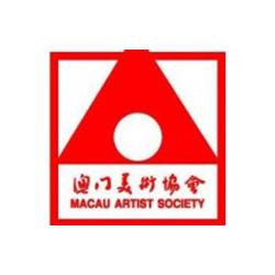 澳門美術協會