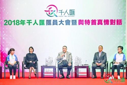 """""""千人匯""""匯員大會暨與特首真情對話"""